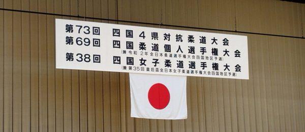 第73回四国4県対抗柔道大会