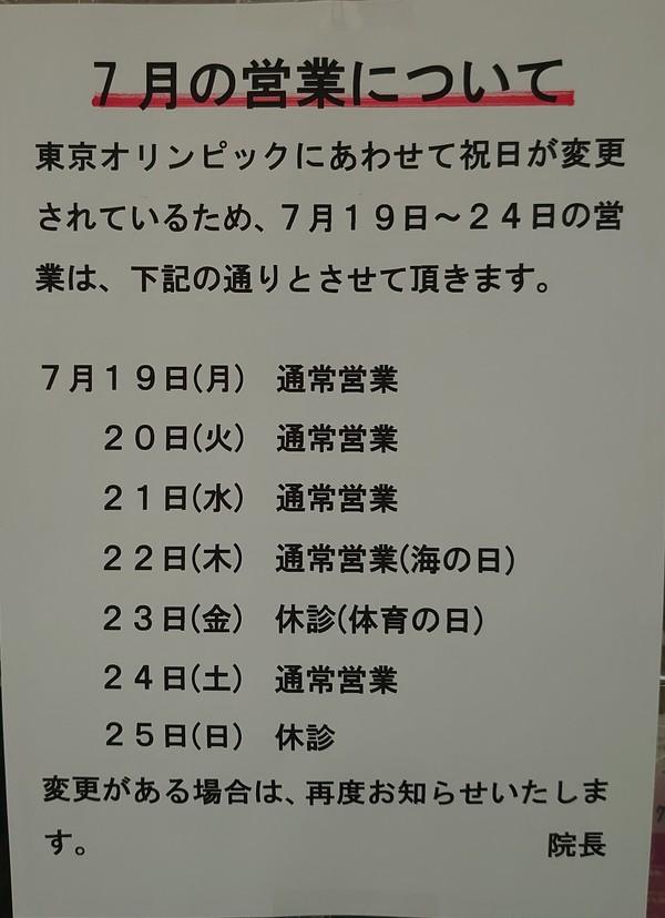 7月の営業日程について